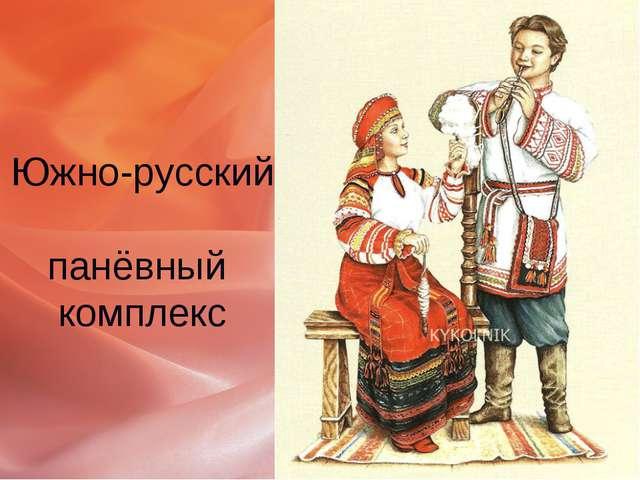 Южно-русский панёвный комплекс