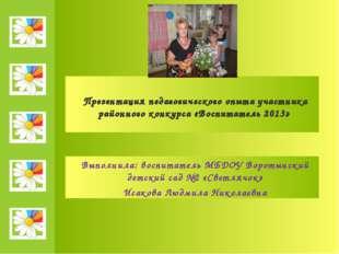 Презентация педагогического опыта участника районного конкурса «Воспитатель
