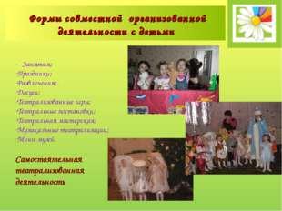Формы совместной организованной деятельности с детьми - Занятия; Праздники;