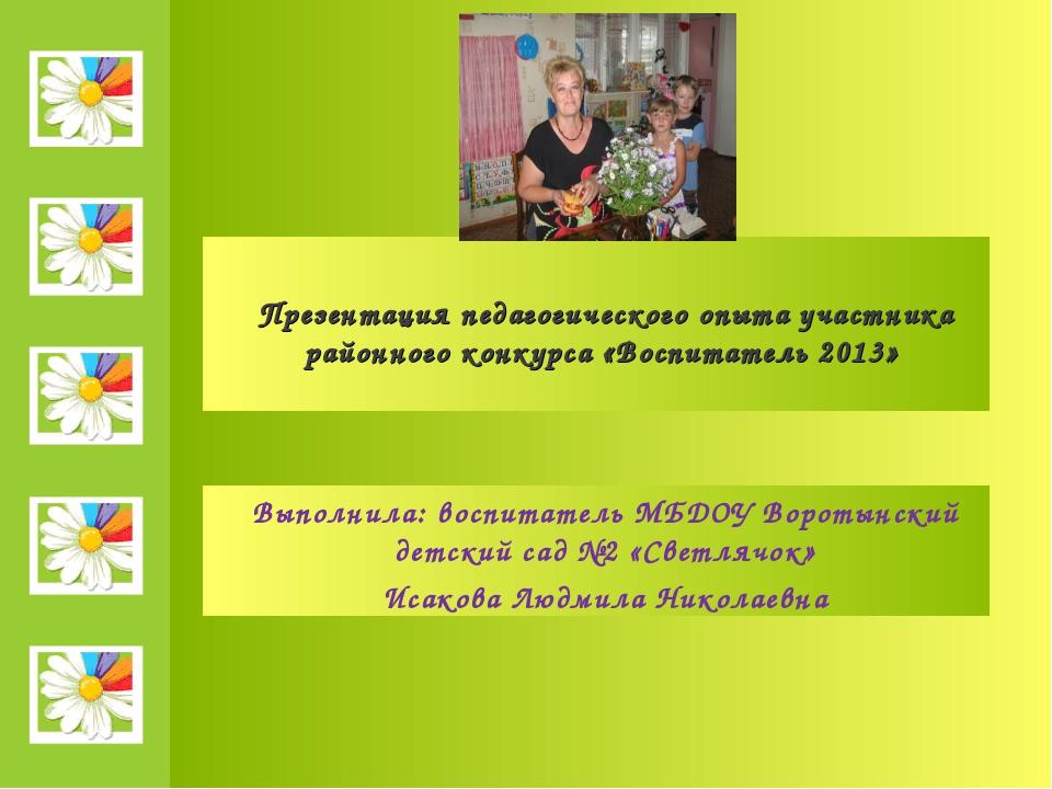 Презентация педагогического опыта участника районного конкурса «Воспитатель...