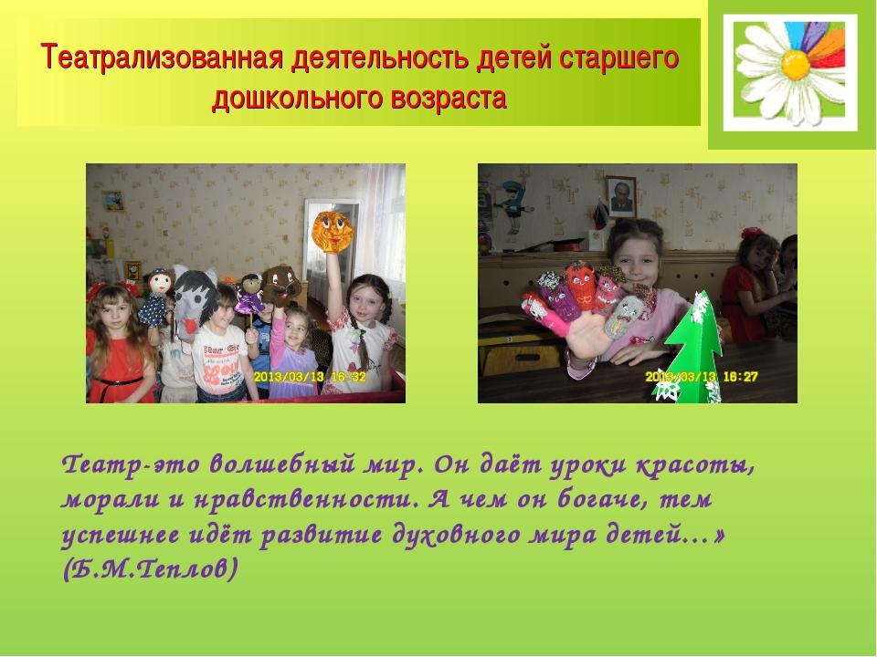 Театрализованная деятельность детей старшего дошкольного возраста Театр-это в...