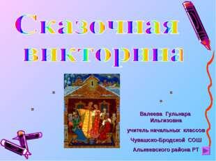 Валеева Гульнара Ильгизовна учитель начальных классов Чувашско-Бродской СОШ А