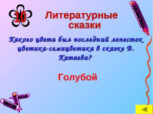 Какого цвета был последний лепесток цветика-семицветика в сказке В. Катаева?