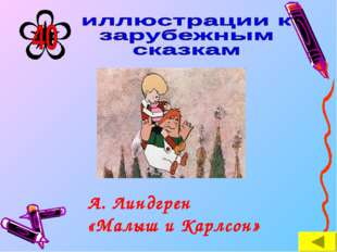 А. Линдгрен «Малыш и Карлсон»