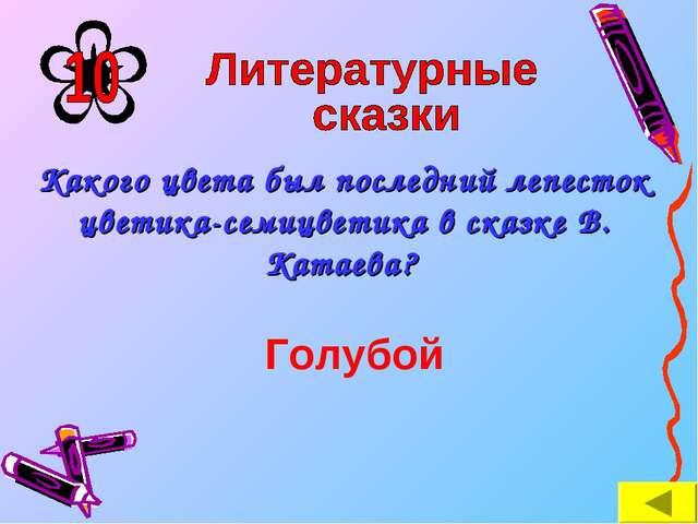 Какого цвета был последний лепесток цветика-семицветика в сказке В. Катаева?...
