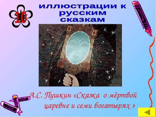 А.С. Пушкин «Сказка о мёртвой царевне и семи богатырях »