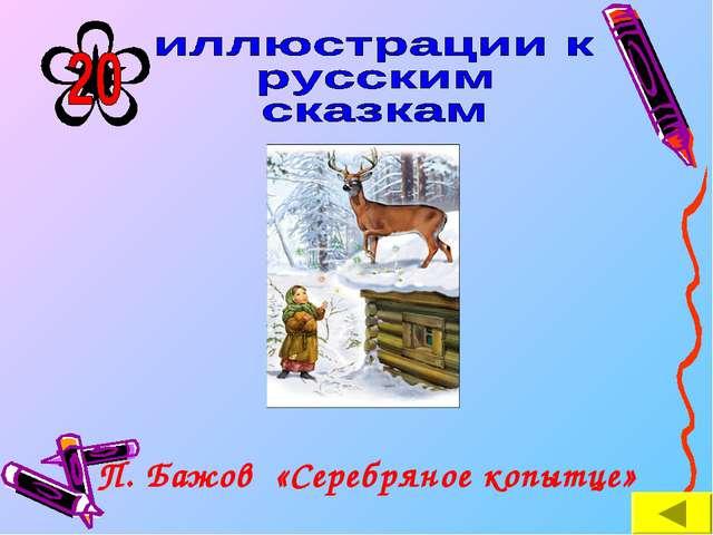 П. Бажов «Серебряное копытце»