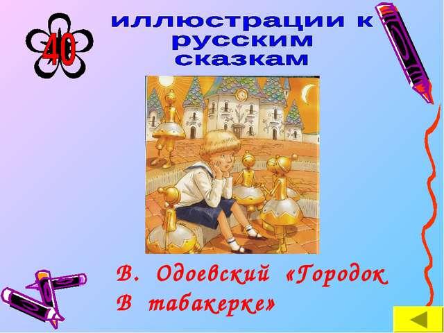 В. Одоевский «Городок В табакерке»