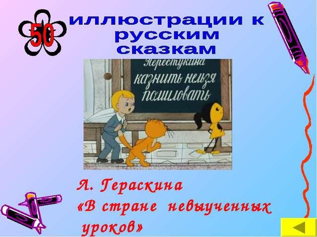 Л. Гераскина «В стране невыученных уроков»