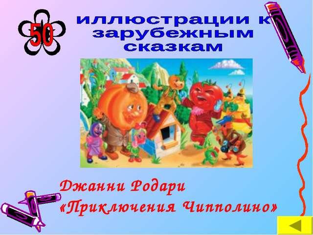 Джанни Родари «Приключения Чипполино»