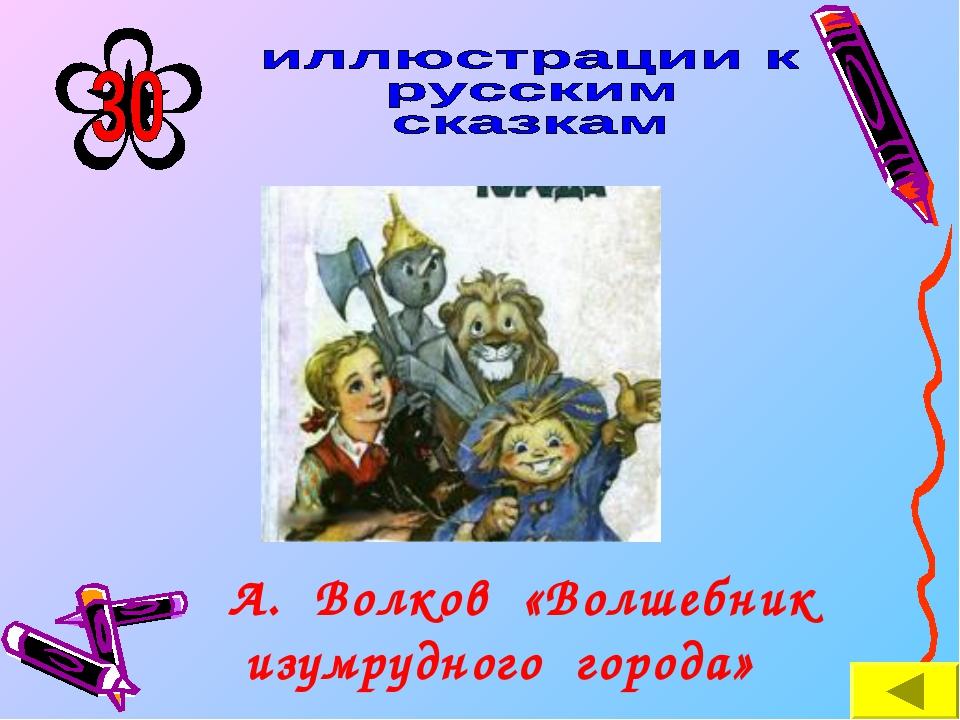 А. Волков «Волшебник изумрудного города»