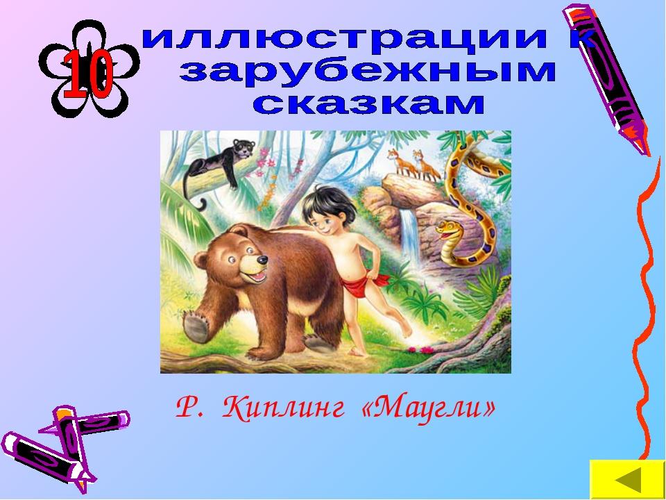 Р. Киплинг «Маугли»