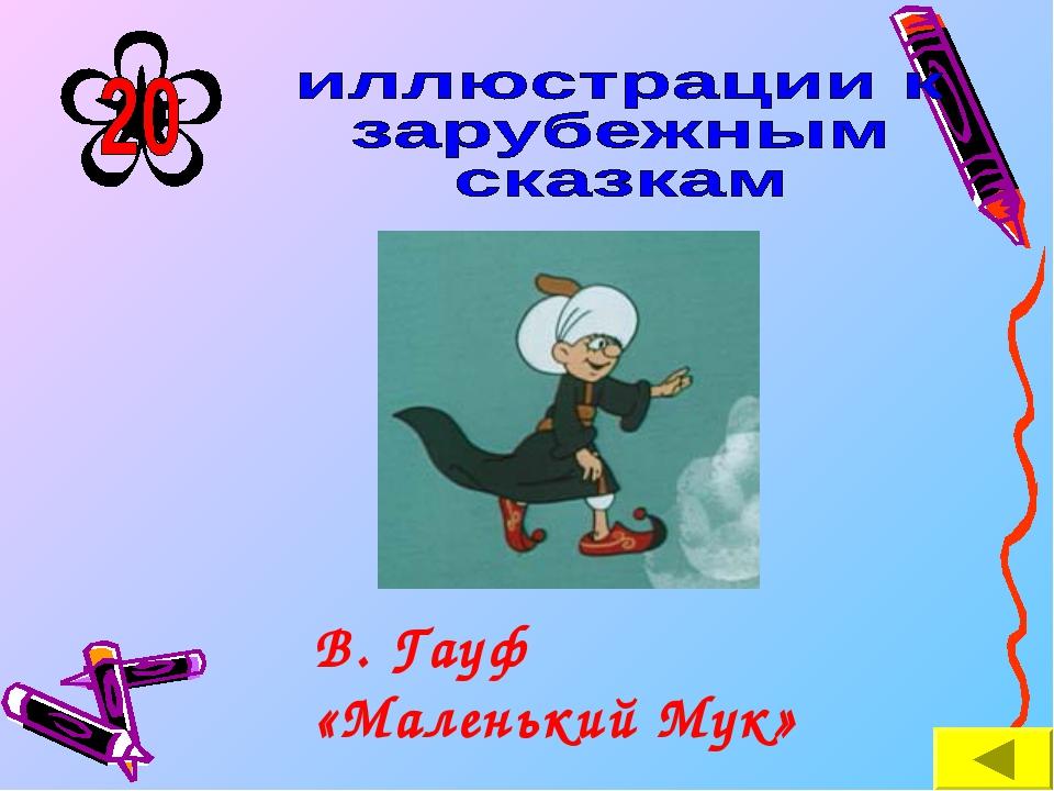 В. Гауф «Маленький Мук»