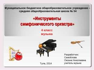 «Инструменты симфонического оркестра» 4 класс музыка Муниципальное бюджетное