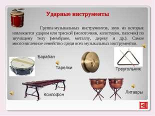 Ударные инструменты Группамузыкальных инструментов, звук из которых извлекае