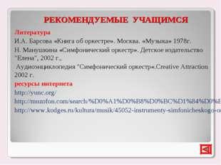 РЕКОМЕНДУЕМЫЕ УЧАЩИМСЯ Литература И.А. Барсова «Книгаоборкестре». Москва. «