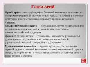 ГЛОССАРИЙ Орке́стр(отгреч.ορχήστρα) — большой коллектив музыкантов-инструм