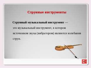 Струнные инструменты Струнный музыкальный инструмент— этомузыкальный инстру