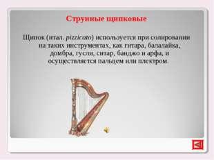 Струнные щипковые Щипок (итал.pizzicato) используется при солировании на так