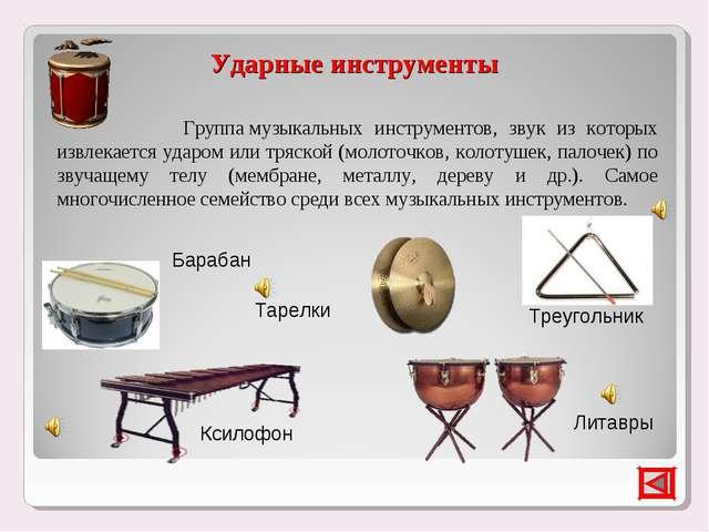 Ударные инструменты Группамузыкальных инструментов, звук из которых извлекае...