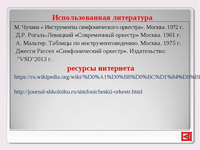 Использованная литература М. Чулаки « Инструменты симфонического оркестра»....