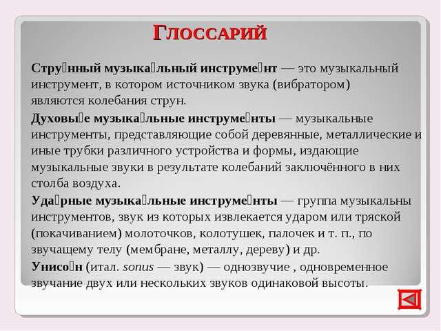 ГЛОССАРИЙ Стру́нный музыка́льный инструме́нт— этомузыкальный инструмент, в...