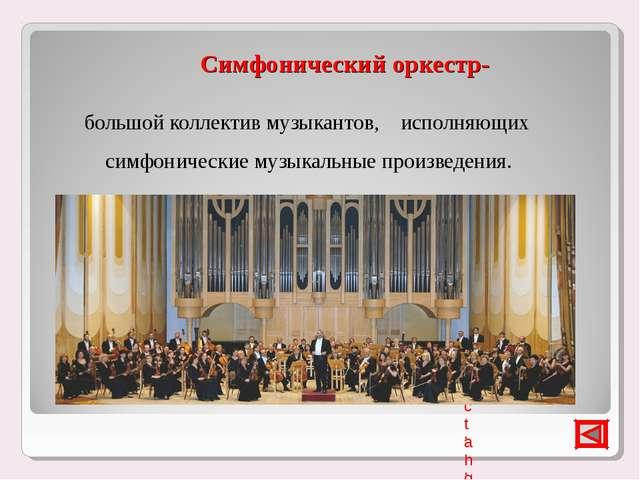 Симфонический оркестр- большой коллектив музыкантов, исполняющих симфонически...