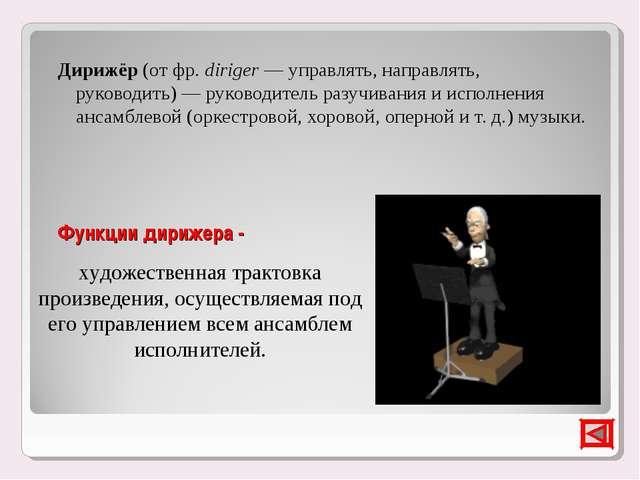 Функции дирижера - художественная трактовка произведения, осуществляемая под...