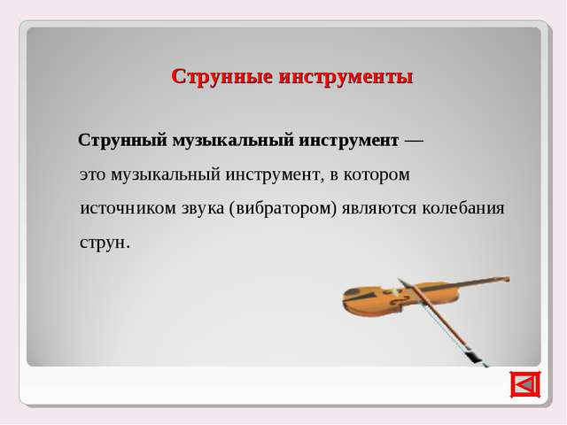 Струнные инструменты Струнный музыкальный инструмент— этомузыкальный инстру...