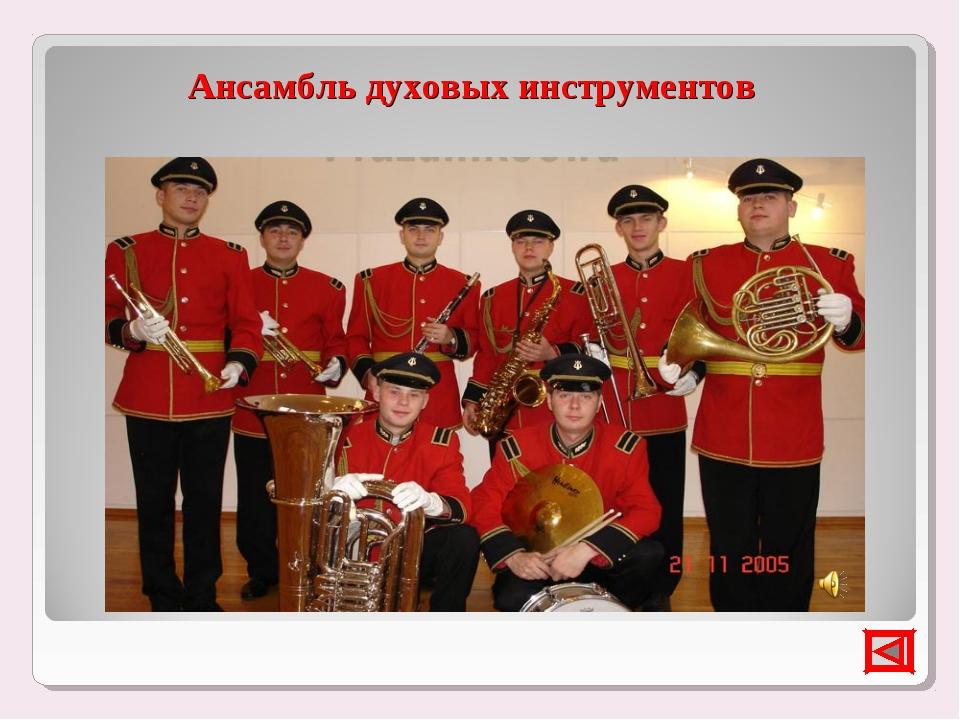 Ансамбль духовых инструментов