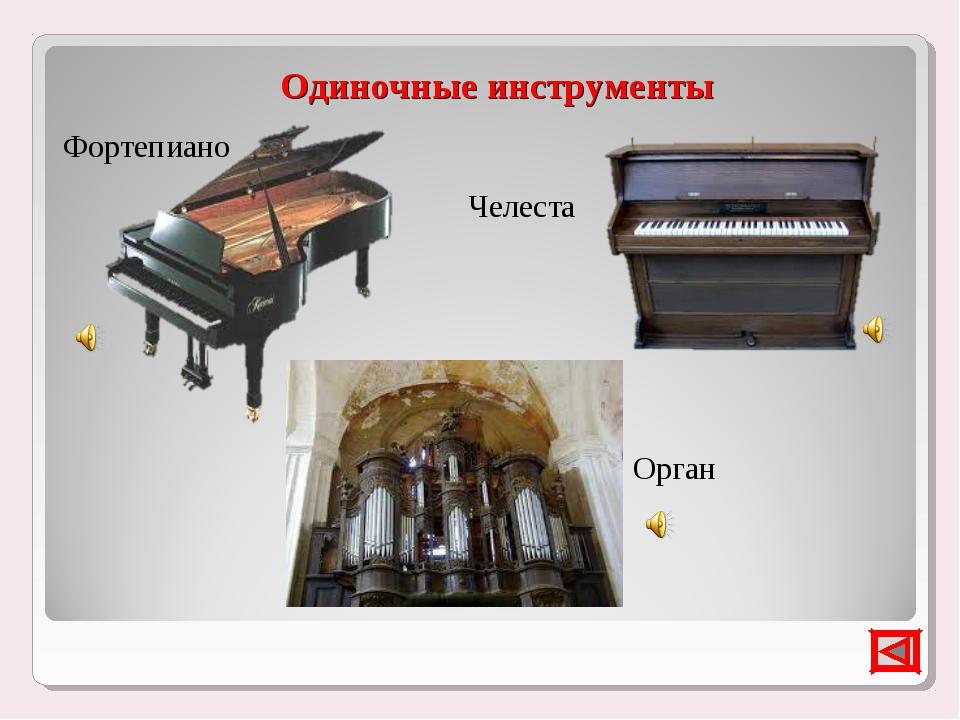Одиночные инструменты Фортепиано Челеста Орган