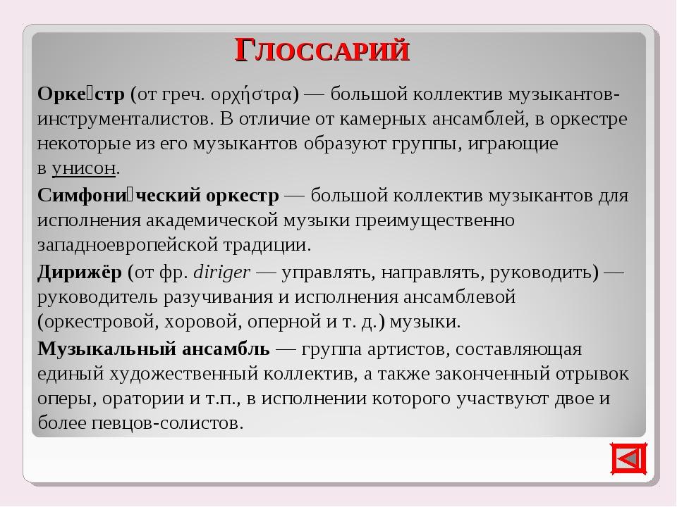 ГЛОССАРИЙ Орке́стр(отгреч.ορχήστρα) — большой коллектив музыкантов-инструм...