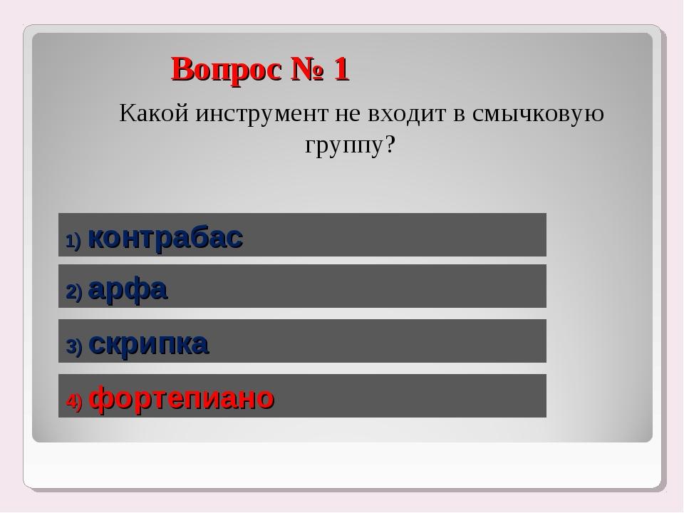 Вопрос № 1 Какой инструмент не входит в смычковую группу? 1) контрабас 2) ар...