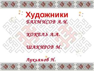 Ветряная мельница д.Малое Батырево