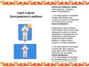 Батыревский район с. Батырево Администрация с. Батырева