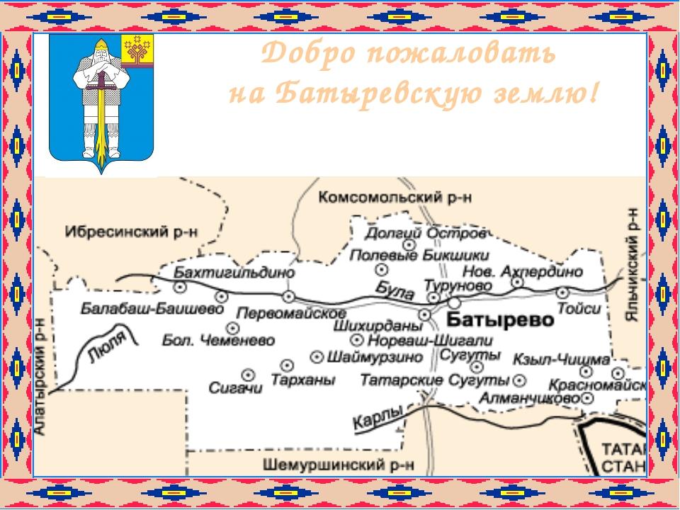 Добро пожаловать на Батыревскую землю!