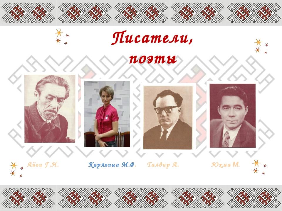Художники БАХМИСОВ А.И. КОКЕЛЬ А.А. ШАКИРОВ М. Лукьянов Н.