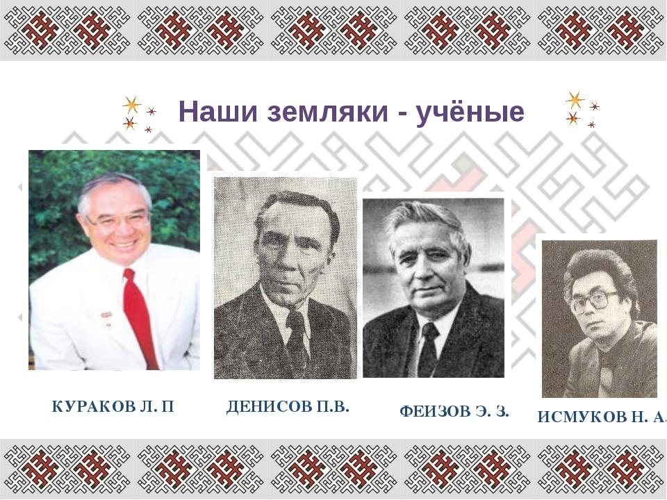 Открытие мемориальной доски на доме-музее художника А. Кокеля в с. Тарханы. К...