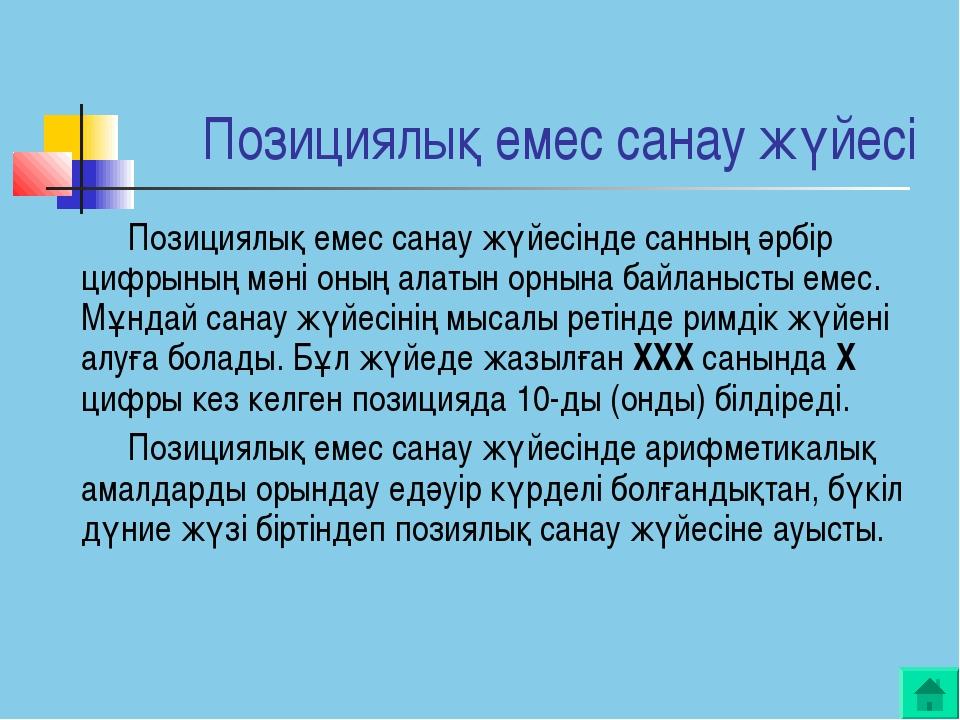 Позициялық емес санау жүйесі Позициялық емес санау жүйесінде санның әрбір циф...