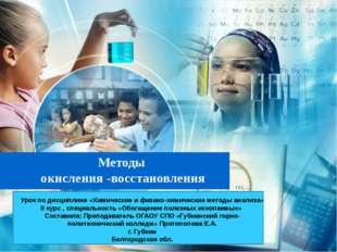 Методы окисления -восстановления Урок по дисциплине «Химические и физико-хим