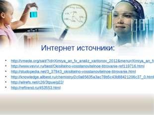 Интернет источники: http://vmede.org/sait/?id=Ximiya_an_fx_analiz_xaritonov_2