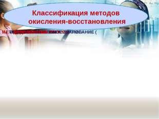 Классификация методов окисления-восстановления