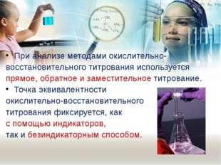 При анализе методами окислительно- восстановительного титрования используется
