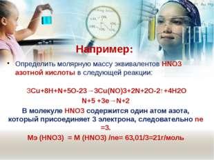 Например: Определить молярную массу эквивалентов HNO3 азотной кислоты в следу