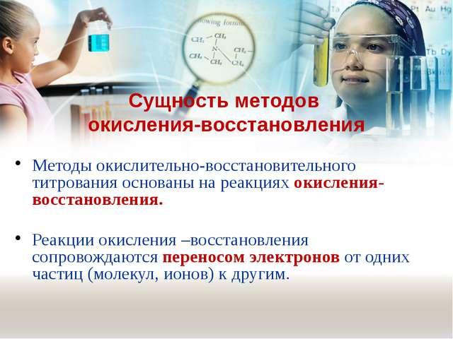 Сущность методов окисления-восстановления Методы окислительно-восстановительн...