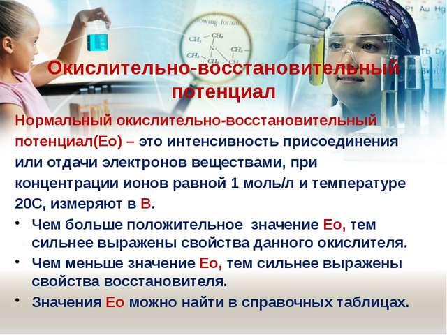 Окислительно-восстановительный потенциал Нормальный окислительно-восстановите...