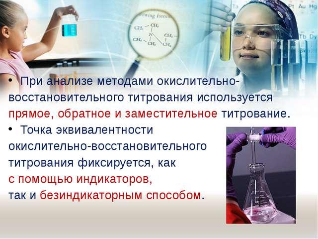 При анализе методами окислительно- восстановительного титрования используется...