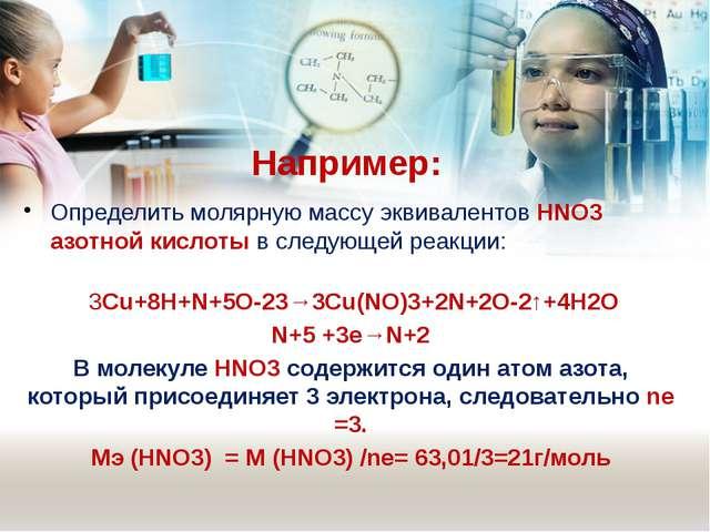 Например: Определить молярную массу эквивалентов HNO3 азотной кислоты в следу...