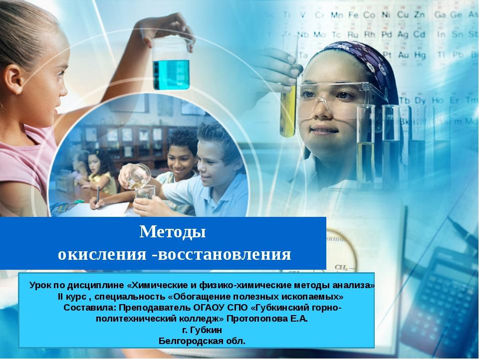 Методы окисления -восстановления Урок по дисциплине «Химические и физико-хим...