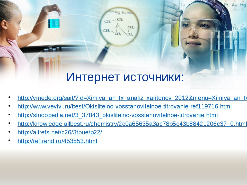 Интернет источники: http://vmede.org/sait/?id=Ximiya_an_fx_analiz_xaritonov_2...